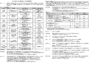 2016 QTR 規則.jpg